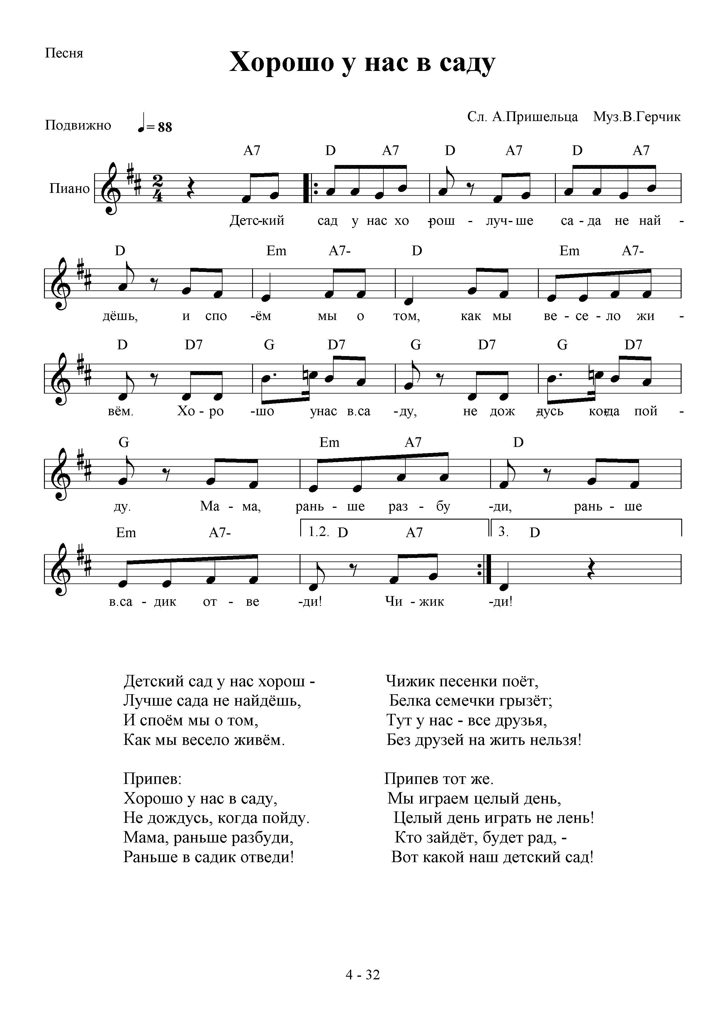 ПЕСНЯ АХ КАК ХОРОШО В САДИКЕ ЖИВЕТСЯ ПЛЮС СКАЧАТЬ БЕСПЛАТНО