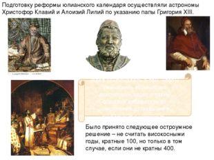 Подготовку реформы юлианского календаря осуществляли астрономы Христофор Клав