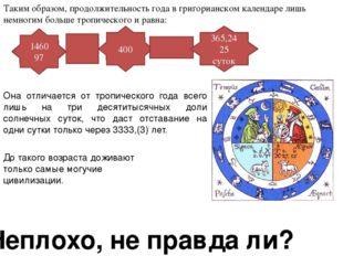 Таким образом, продолжительность года в григорианском календаре лишь немногим