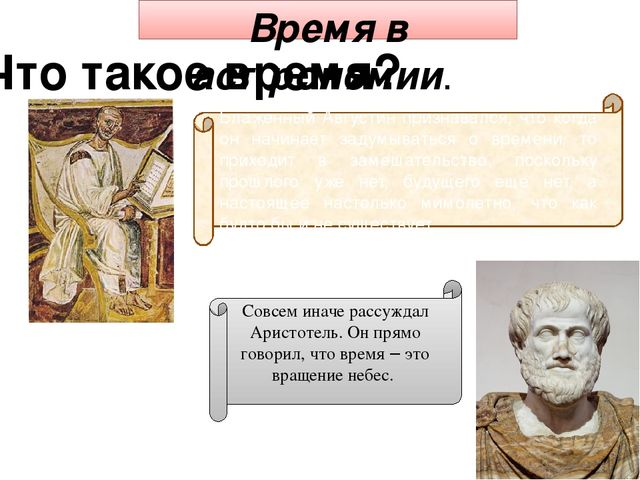 Время в астрономии. Что такое время? Блаженный Августин признавался, что когд...