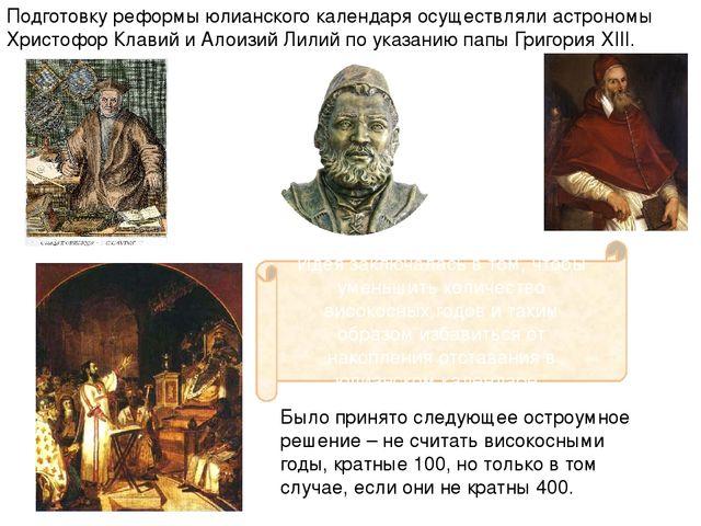 Подготовку реформы юлианского календаря осуществляли астрономы Христофор Клав...