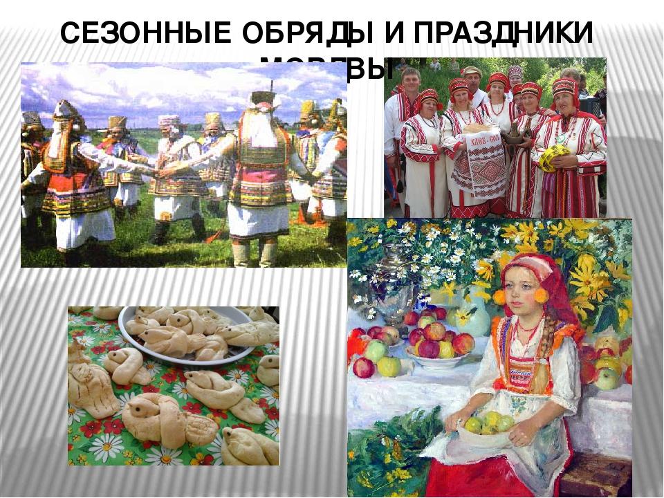 представляет рисунок мордовские традиции элементарная идея