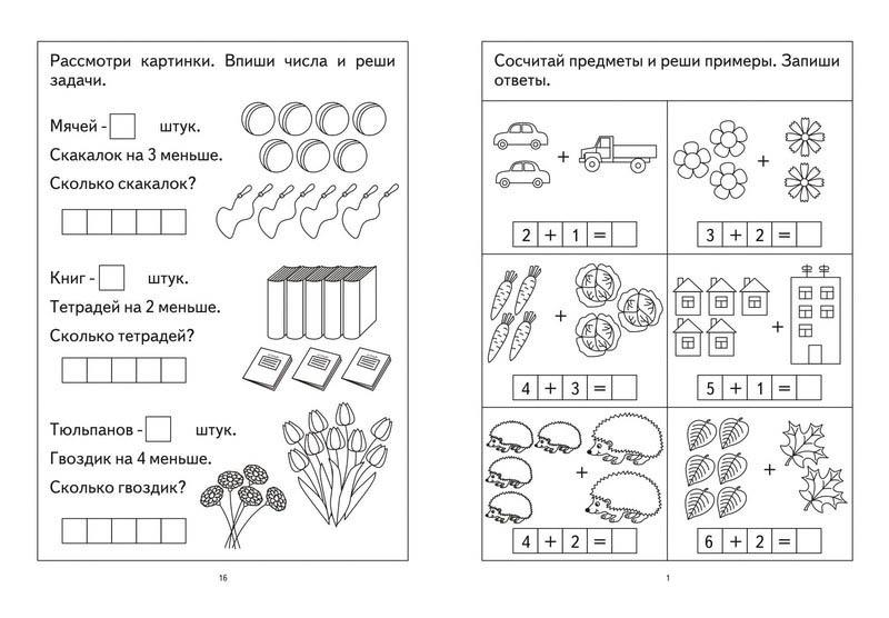 Надписью кек, задачи картинки для дошкольников по математике