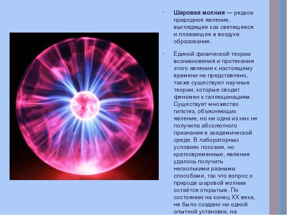 каникулы шаровая молния в лабораторных условиях Пенсионного фонда Российской