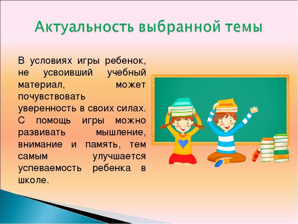 В условиях игры ребенок, не усвоивший учебный материал, может почувствовать у...