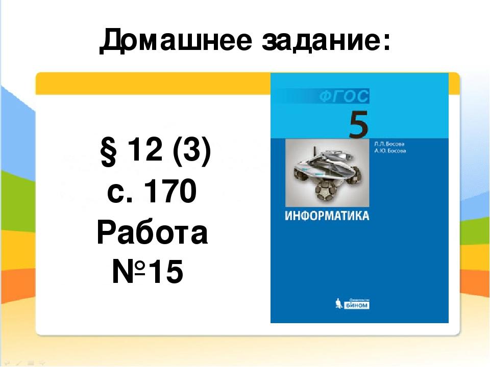 Домашнее задание: § 12 (3) с. 170 Работа №15