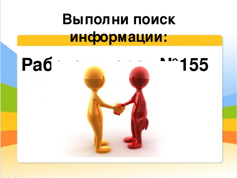 Выполни поиск информации: Работа в парах №155