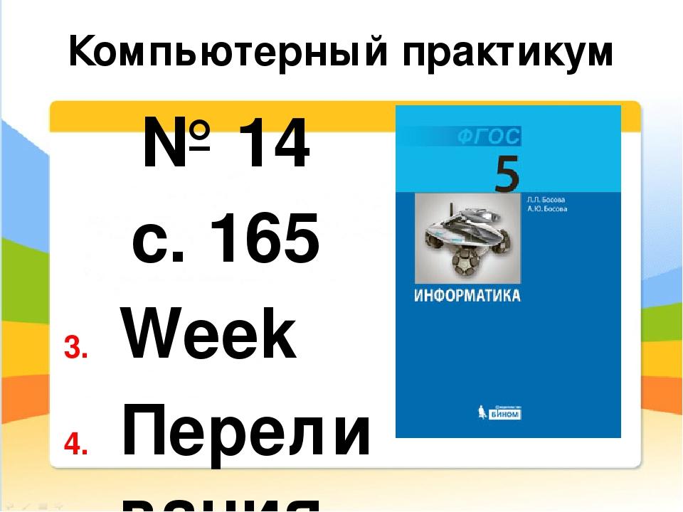 Компьютерный практикум № 14 с. 165 Week Переливания Речь Чудо Делитель