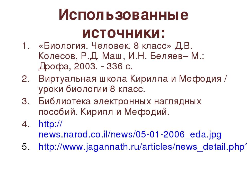 Использованные источники: «Биология. Человек. 8 класс» Д.В. Колесов, Р.Д. Маш...