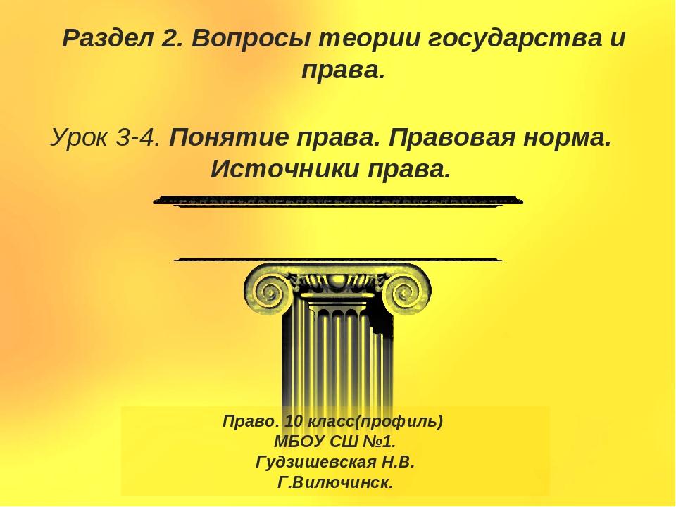 Раздел 2. Вопросы теории государства и права. Урок 3-4. Понятие права. Правов...
