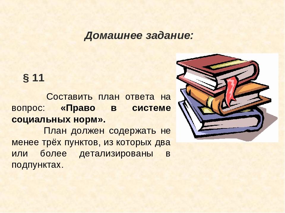 Домашнее задание: § 11 Составить план ответа на вопрос: «Право в системе соци...