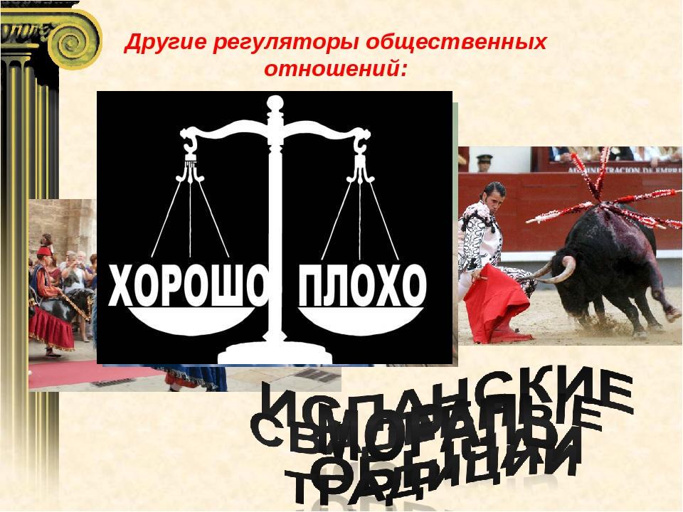 Другие регуляторы общественных отношений: обычаи традиции мораль
