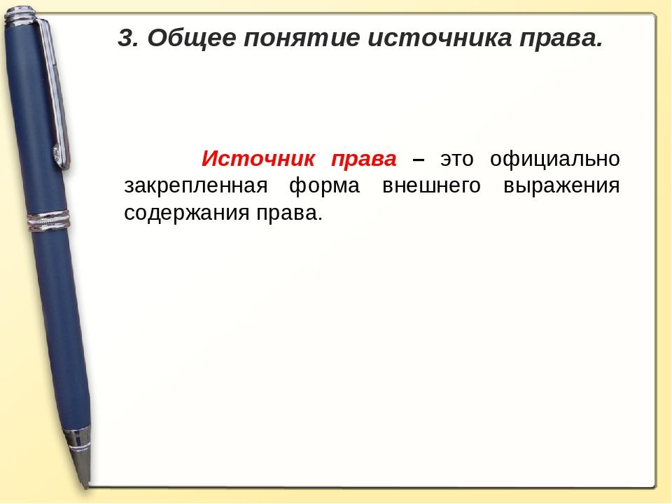 Источник права – это официально закрепленная форма внешнего выражения содерж...