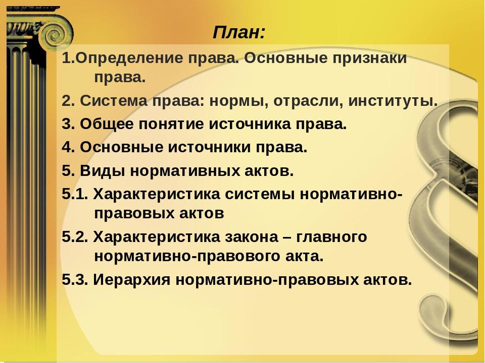 План: 1.Определение права. Основные признаки права. 2. Система права: нормы,...
