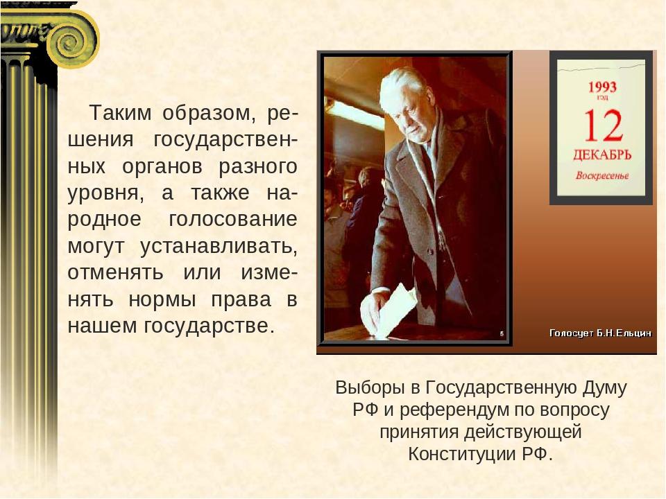 Выборы в Государственную Думу РФ и референдум по вопросу принятия действующей...