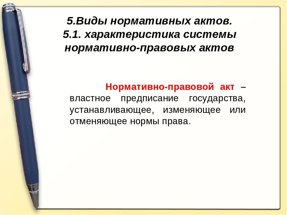 5.Виды нормативных актов. 5.1. характеристика системы нормативно-правовых акт...
