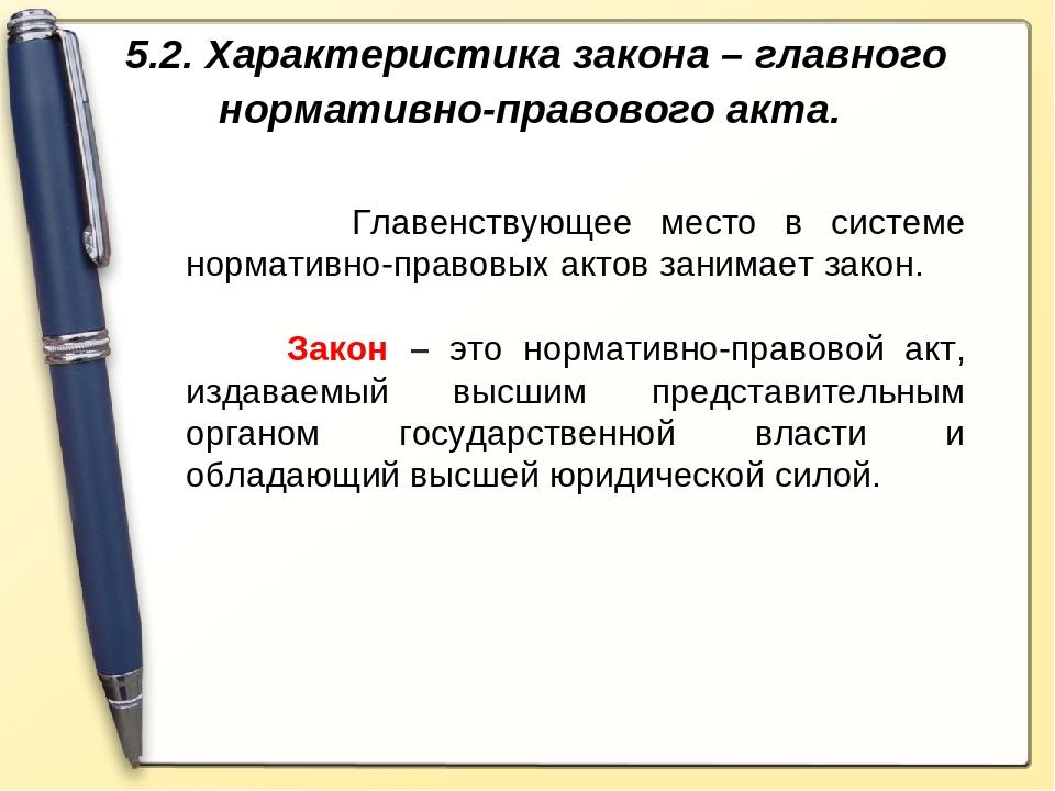 Главенствующее место в системе нормативно-правовых актов занимает закон. Зак...