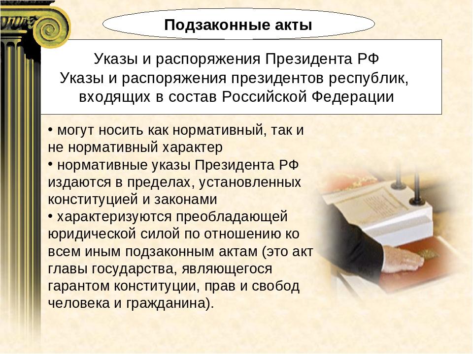 Подзаконные акты Указы и распоряжения Президента РФ Указы и распоряжения през...