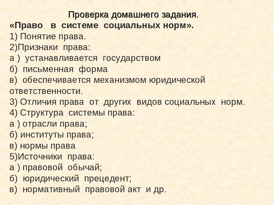 Проверка домашнего задания. «Право в системе социальных норм». 1) Понятие пра...