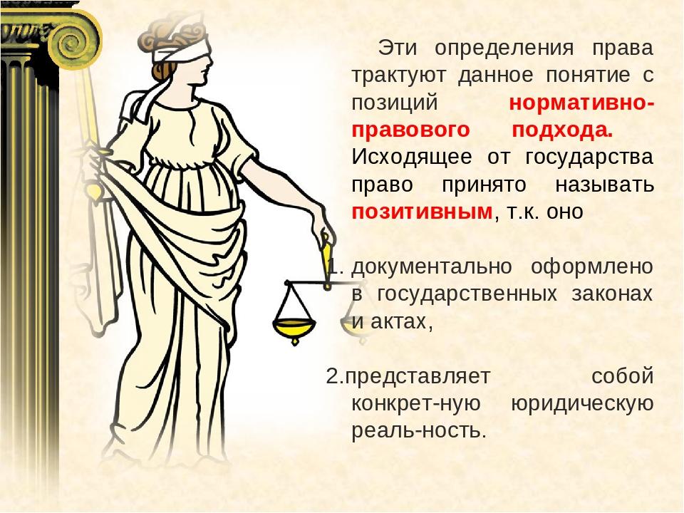 Эти определения права трактуют данное понятие с позиций нормативно-правового...