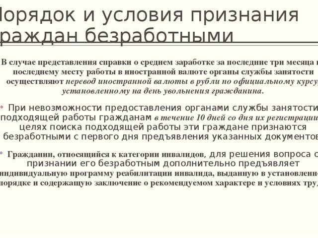 Порядок регистрации граждан в целях поиска работы фмс регистрация по месту жительства для граждан рф