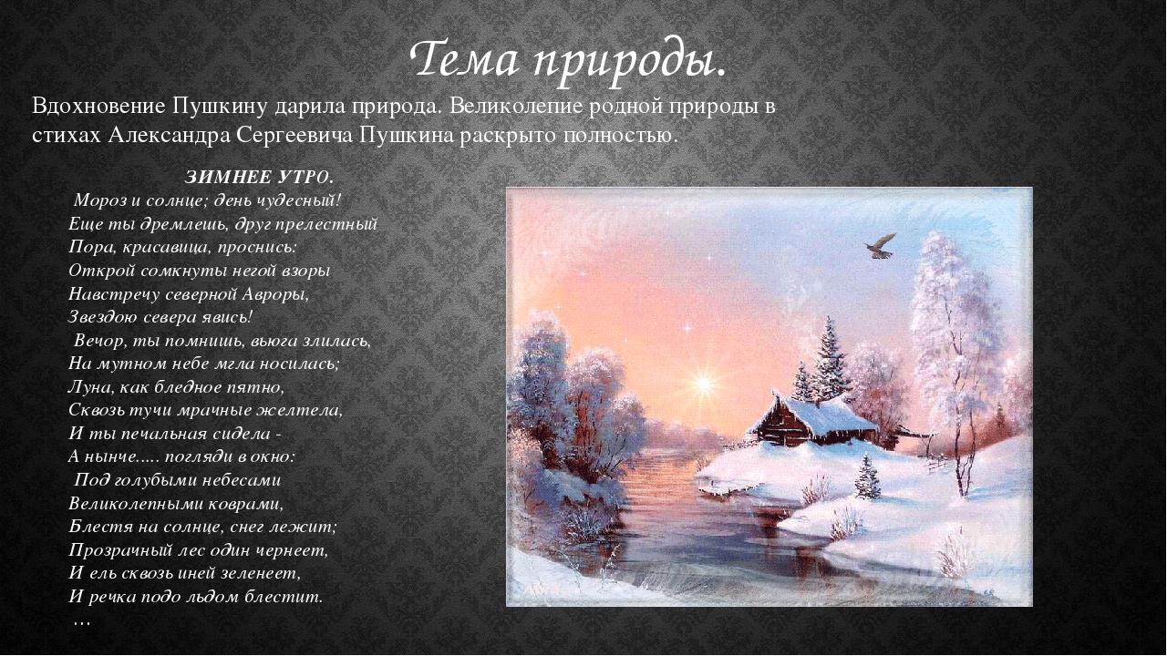 стихи пушкина о зиме картинки