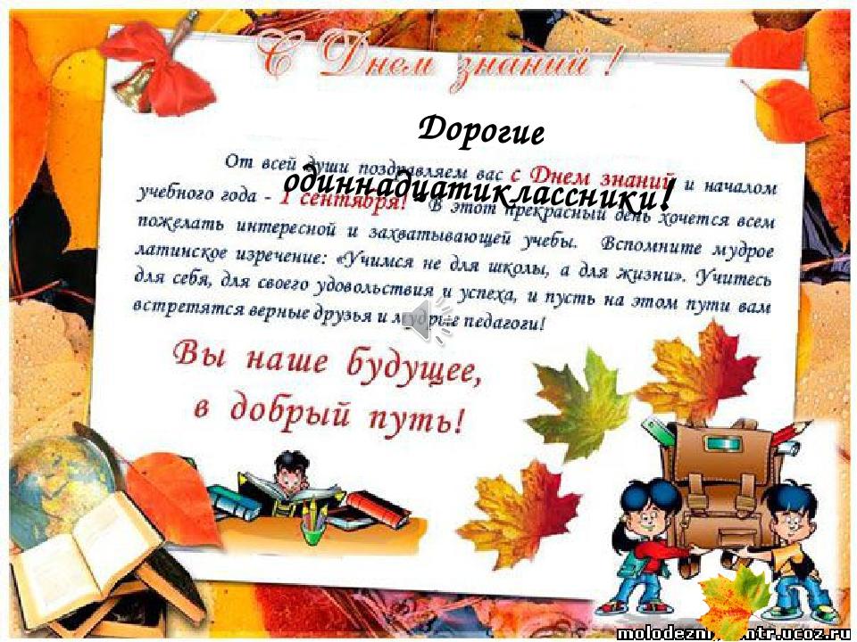 Поздравление учителей на 1 сентября от 11 класса