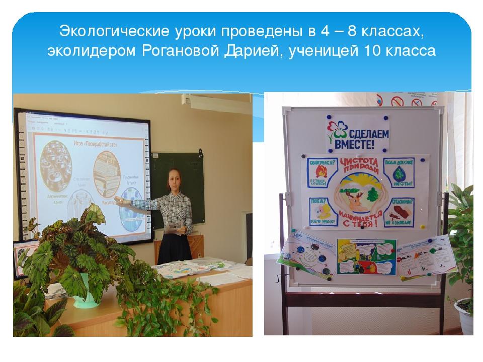 Экологические уроки проведены в 4 – 8 классах, эколидером Рогановой Дарией, у...