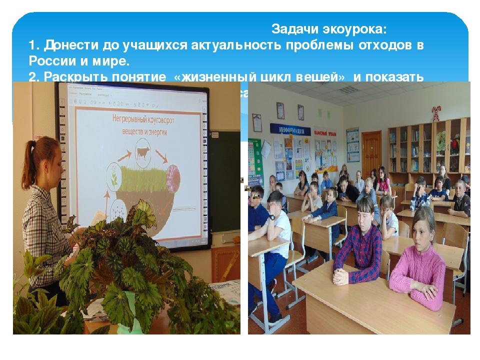Задачи экоурока: 1. Донести до учащихся актуальность проблемы отходов в Росс...