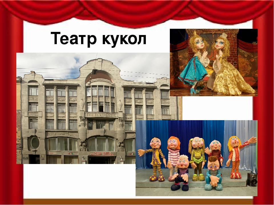 Картинки для презентации кукольный театр