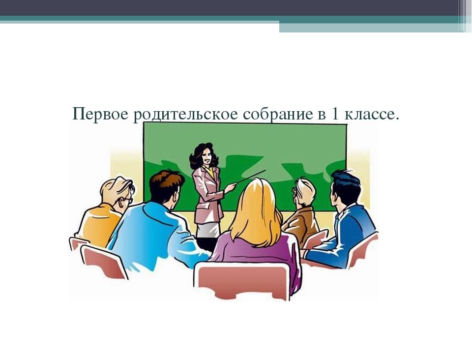 задачи собраниязнакомство с 10 классом