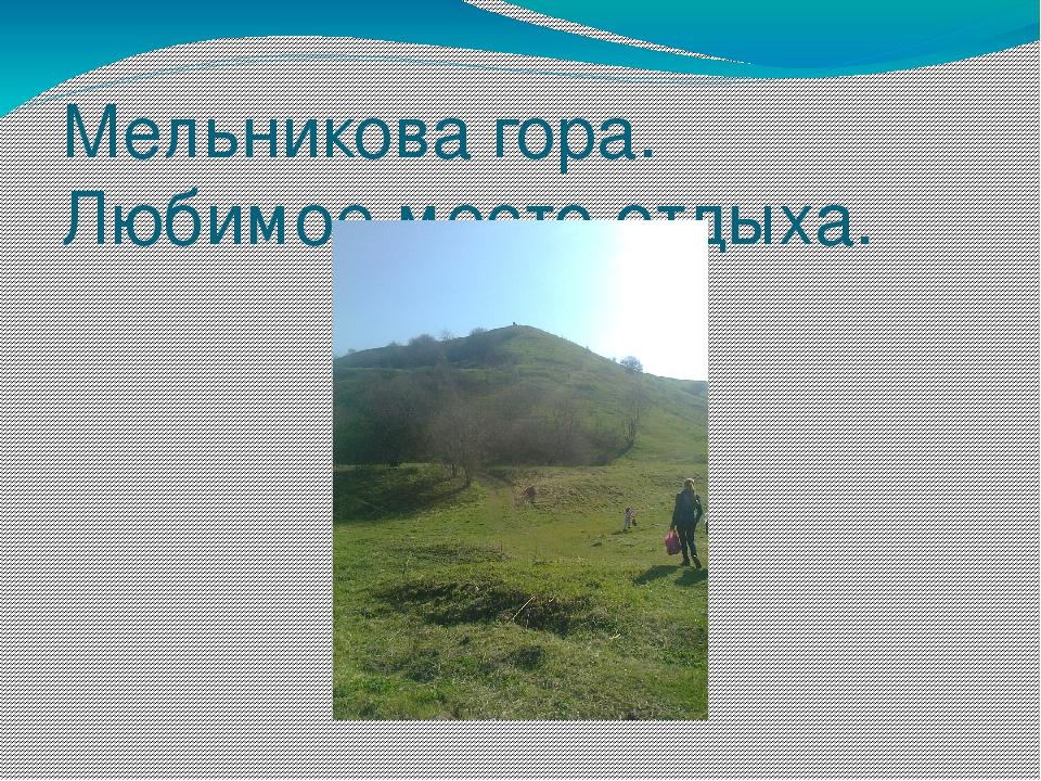 Мельникова гора. Любимое место отдыха.
