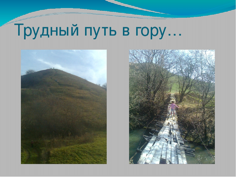 Трудный путь в гору…