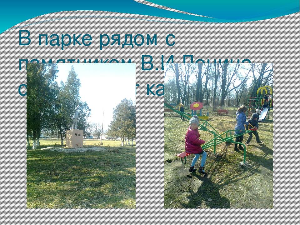 В парке рядом с памятником В.И.Ленина соседствуют карусели