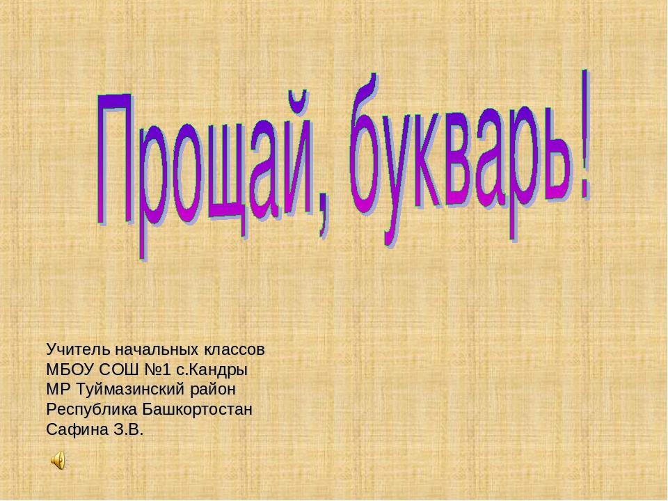 Учитель начальных классов МБОУ СОШ №1 с.Кандры МР Туймазинский район Республи...
