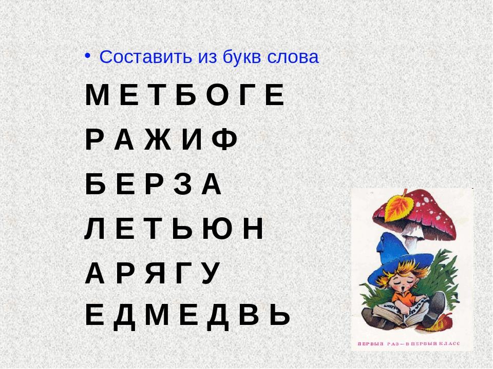 Составить из букв слова М Е Т Б О Г Е Р А Ж И Ф Б Е Р З А Л Е Т Ь Ю Н А Р Я Г...