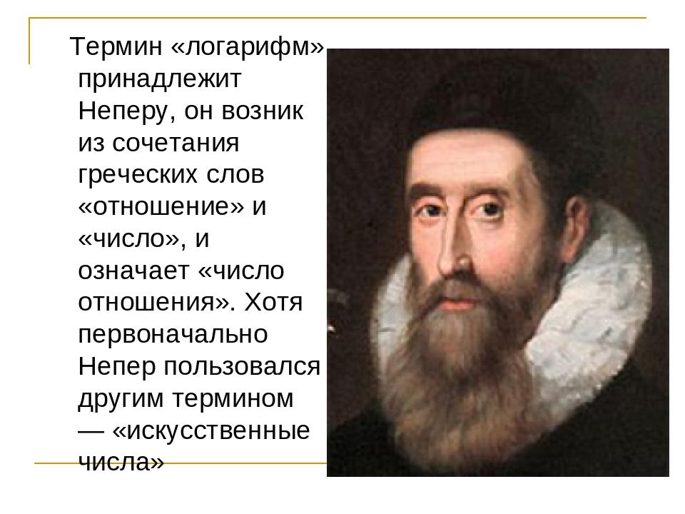 Термин «логарифм» принадлежит Неперу, он возник из сочетания греческих слов...
