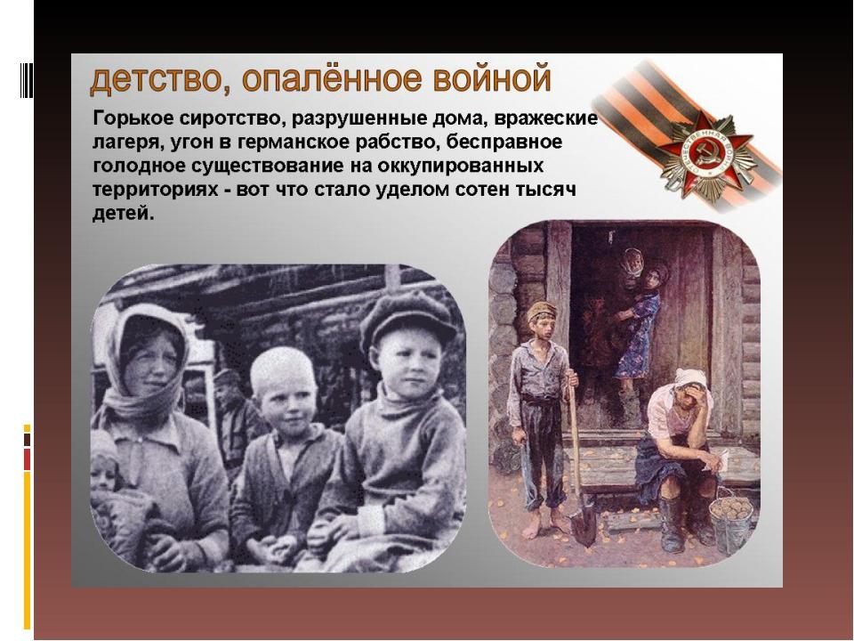 Детство Опаленное Войной Реферат amazingbooks Детство Опаленное Войной Реферат