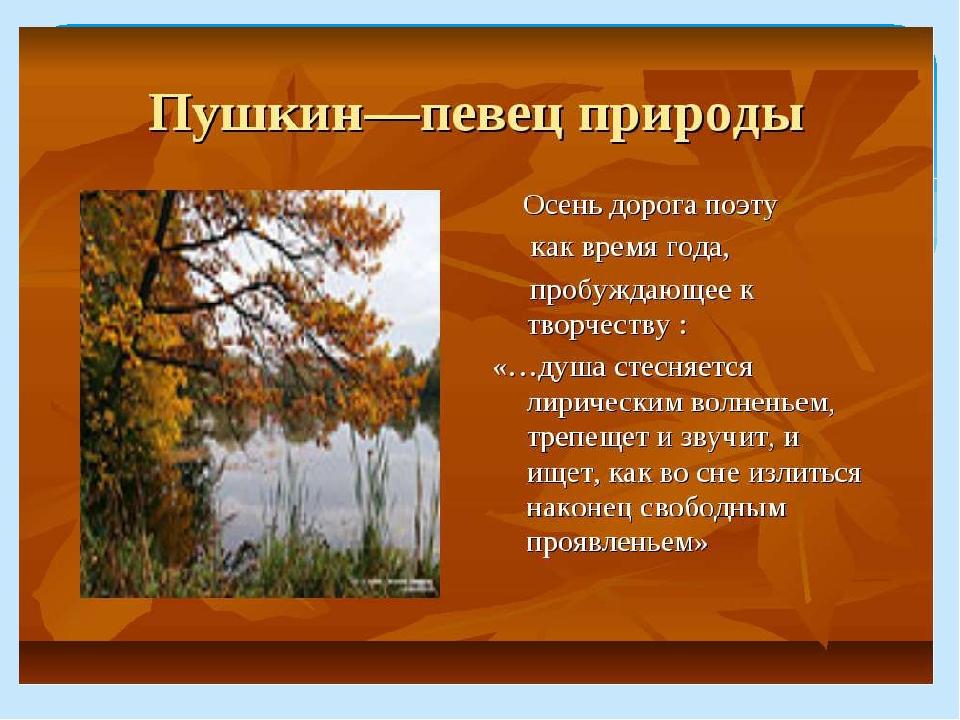 Стихи пушкина о природе картинки