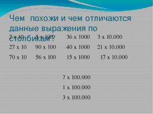 Чем похожи и чем отличаются данные выражения по столбикам? 2 х 10 5 х 100 36