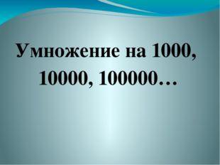Умножение на 1000, 10000, 100000…