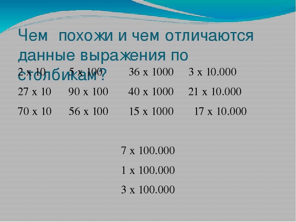 Чем похожи и чем отличаются данные выражения по столбикам? 2 х 10 5 х 100 36...