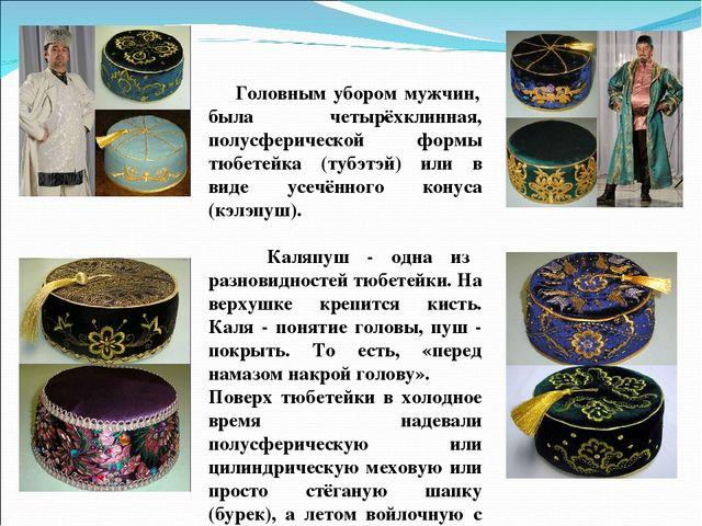 Как сшить татарскую тюбетейку мастер класс фото 8