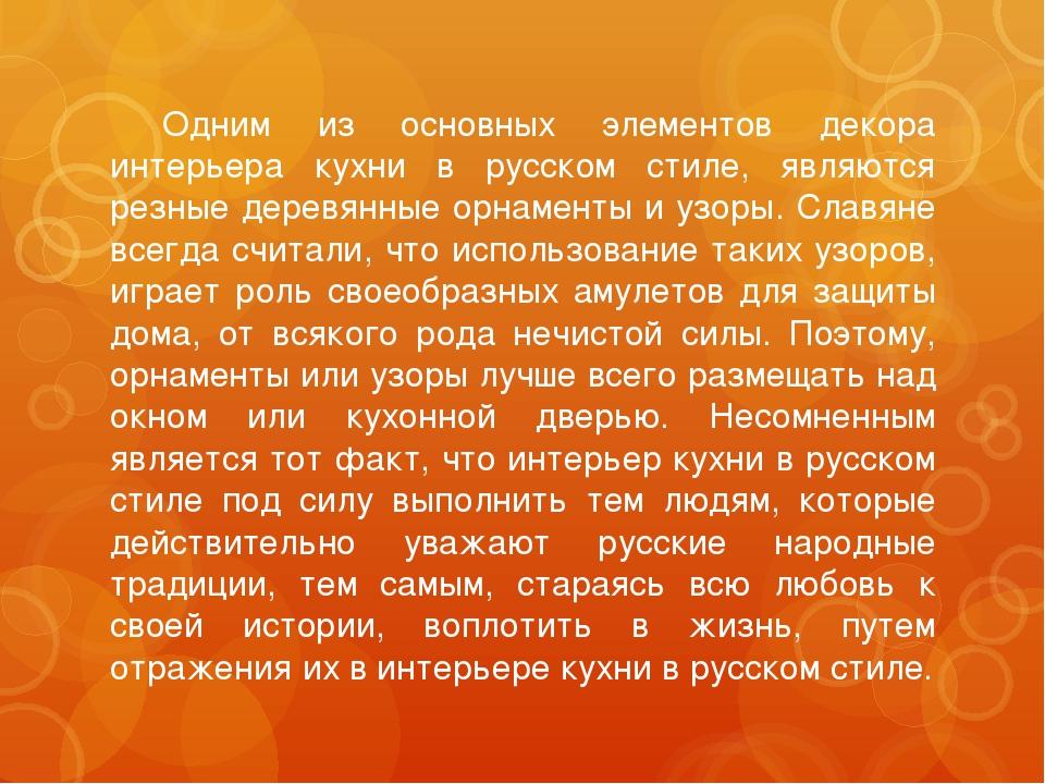 Одним из основных элементов декора интерьера кухни в русском стиле, являются...