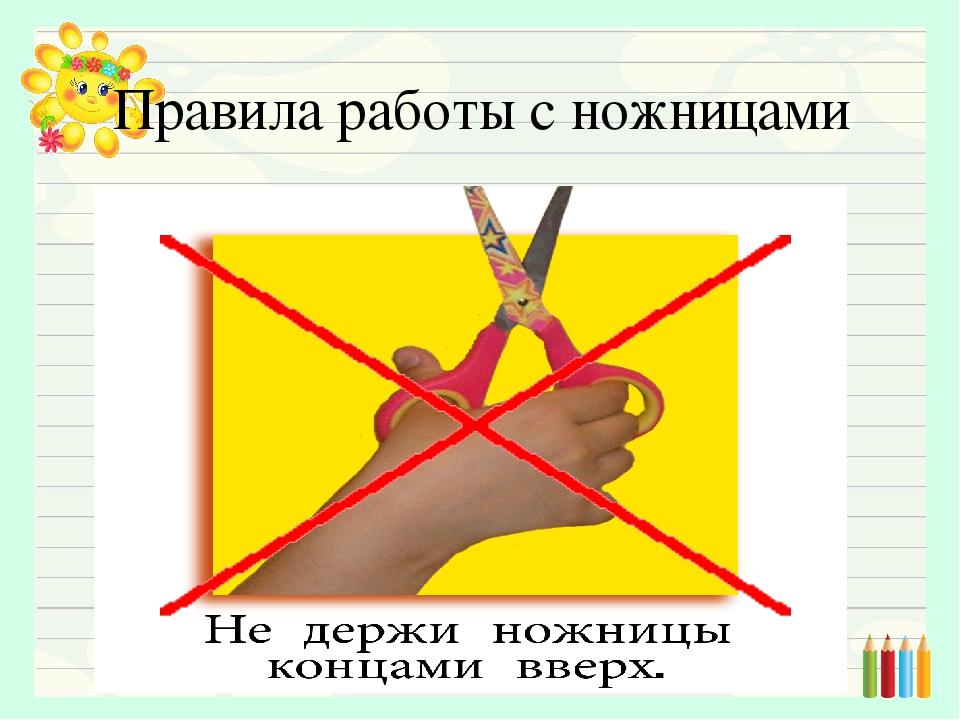 картинки правила пользования ножницами нужно покупать