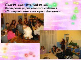 Подготовительный этап: Проведение родительского собрания «По следам советских