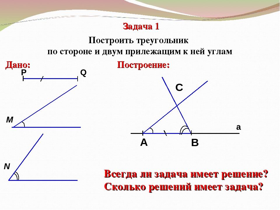 Решение задачи построить треугольник задачи по экологии с решением