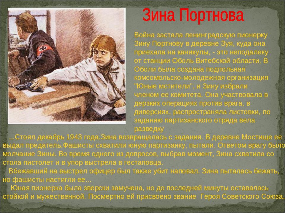 ...Стоял декабрь 1943 года.Зина возвращалась с задания. В деревне Мостище...
