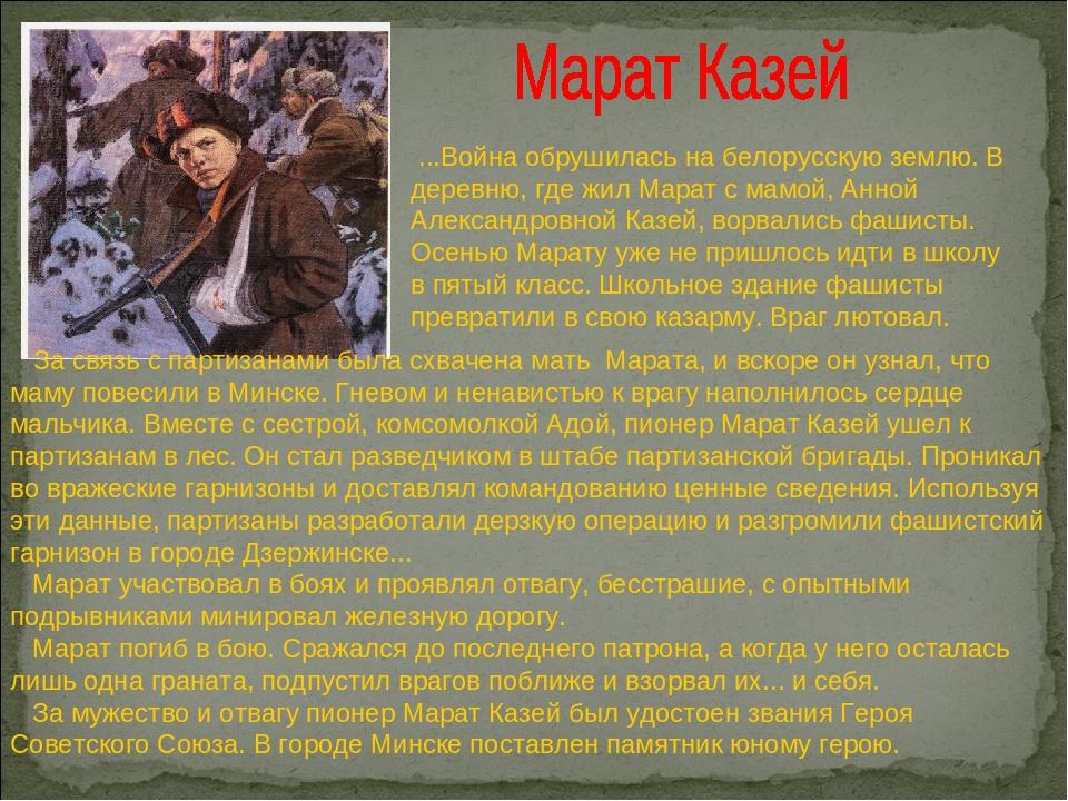 За связь с партизанами была схвачена мать Марата, и вскоре он узнал, что...