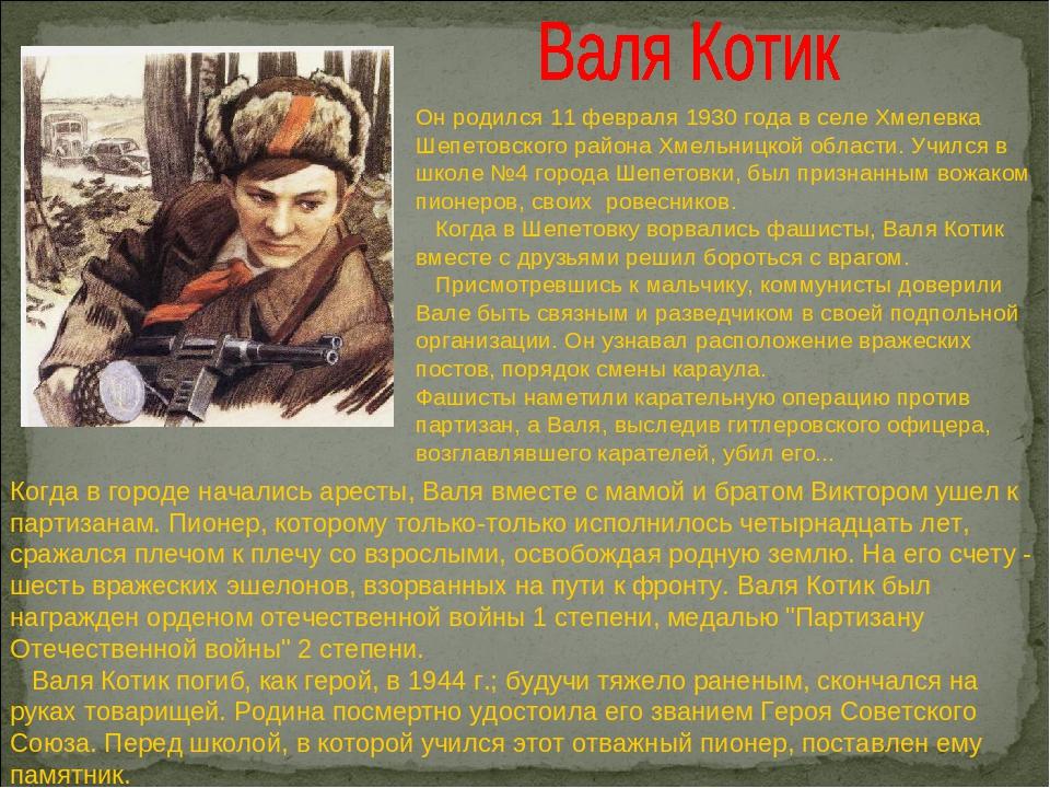 Он родился 11 февраля 1930 года в селе Хмелевка Шепетовского района...